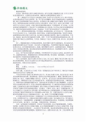 2019思想汇报.docx