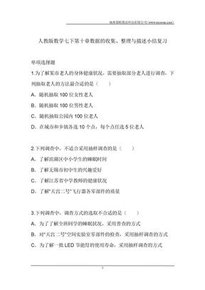 人教版数学七年级下第十章习题 10.3第十章数据的收集、整理与描述小结复习册.docx