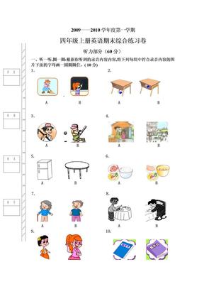 2009-2010年四年级上册英语期末综合练习题及答案.doc