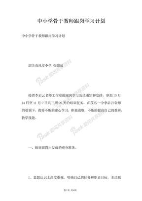 中小学骨干教师跟岗学习计划.docx