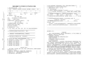 2019-2020年五年级语文月考试卷正式版.doc