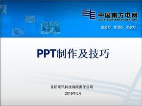 PPT教学课件(精品).ppt