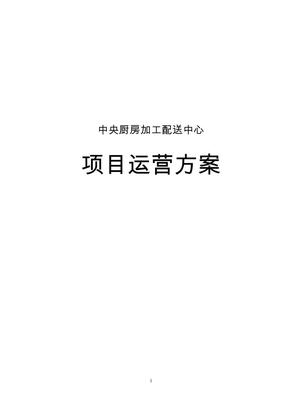 中央厨房运营方案.doc