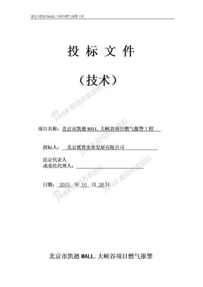 优普  燃气报警系统安装工程施工组织方案.doc