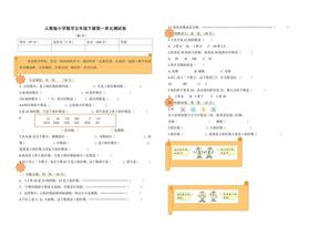 人教版小学数学五年级下册第一单元测试卷.doc