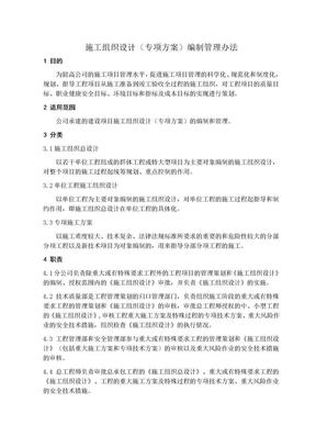 编制施工组织设计方法.doc