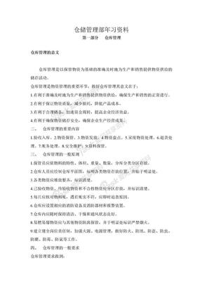 仓储管理部学习资料.doc
