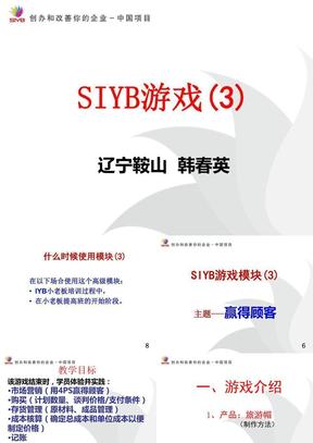SIYB游戏模块(三)(修改版).ppt