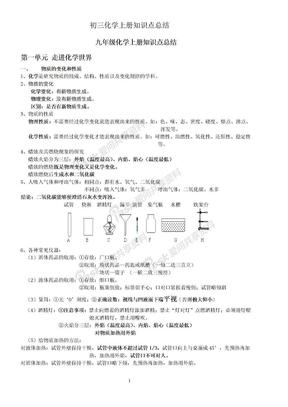 初三化学知识点总结.doc
