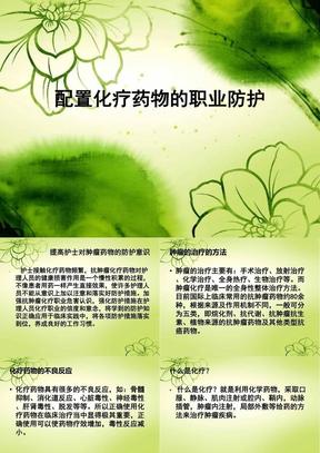 配置化疗药物的职业防护PPT课件.ppt