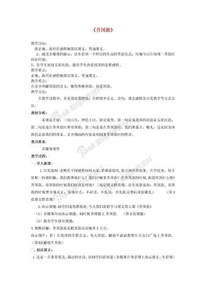 一年级语文上册 升国旗教学设计 北京版.doc