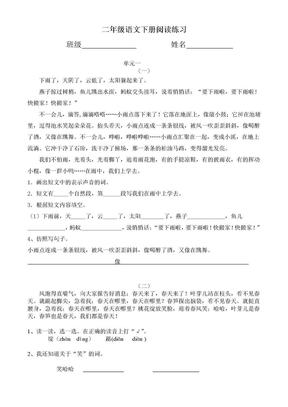 二年级语文课外阅读练习内容-16篇.doc