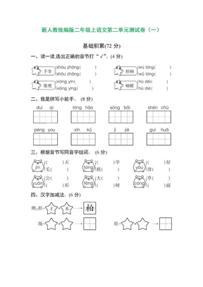 统编新人教版二年级上语文第二单元测试卷3份.doc