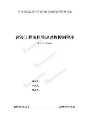 7-3建设工程项目管理过程控制程序G2.doc