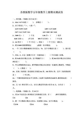 苏教版数学五年级数学上册期末测试卷.docx
