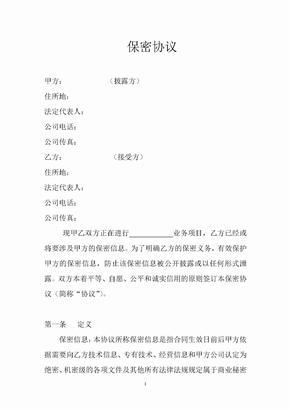 保密协议企业间.doc