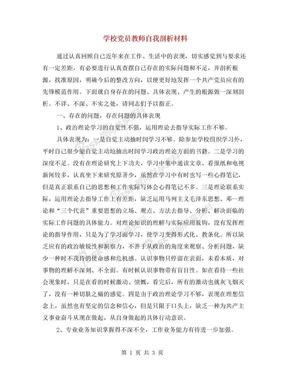 学校党员教师自我剖析材料.doc