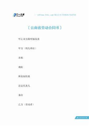 云南省劳动合同书.docx