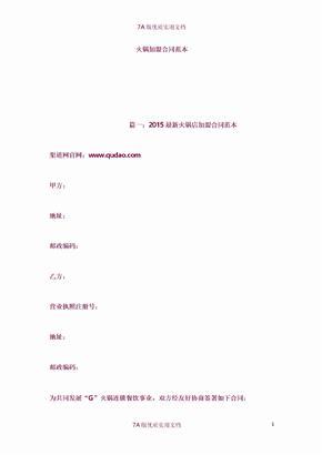 火锅加盟合同范本.doc