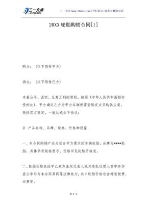 20XX轮胎购销合同[1].docx
