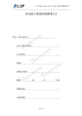 公司员工劳动合同范本[1].docx