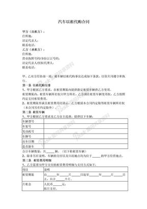2019年新汽车以租代购合同.docx