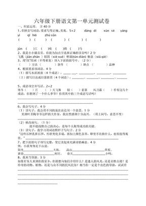 2019-2020年六年级语文下册测试卷.doc