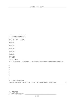 北师大版八年级数学下册课堂同步试题全套.doc