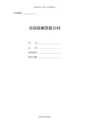 房屋按揭贷款合同(二).doc