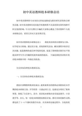 初中英语教师校本研修总结.docx