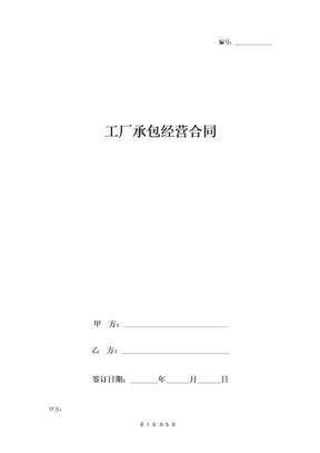 工厂承包经营合同范本 详细版-在行文库.doc