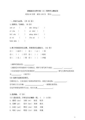 部编版语文四年级上册第四单元达标测试卷(含答案).docx
