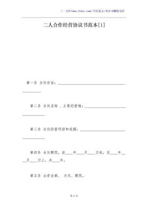 二人合作经营协议书范本[1].docx