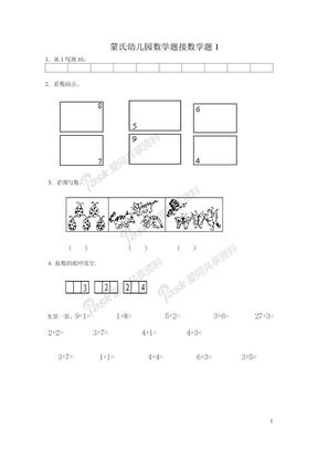 幼儿蒙氏数学试题.doc