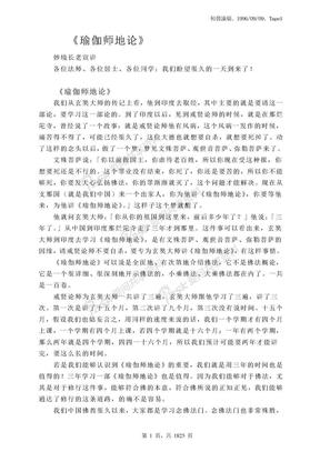 妙境长老讲瑜伽师地论 1-10卷.doc