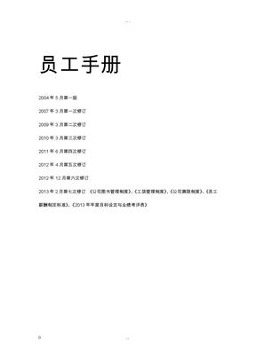 企业员工手册完整版.doc