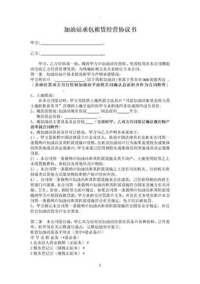 加油站承包租赁合作经营协议书.doc