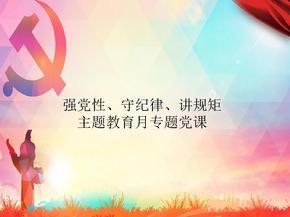 党课讲稿(做讲规矩、守纪律的共产党员)PPT课件.ppt