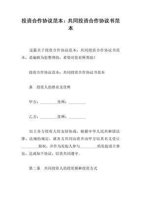 投资合作协议范本:共同投资合作协议书范本.docx