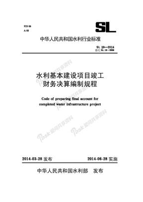 SL19-2014水利基本建设项目竣工财务决算编制规程.docx