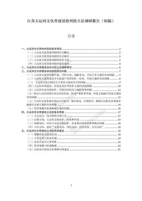 江苏大运河文化带建设徐州段立法调研报告(初稿)(2).docx