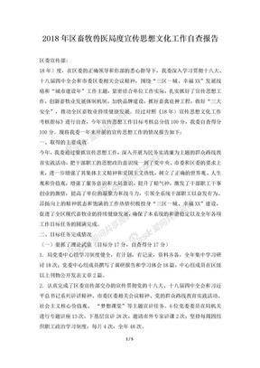 2018年区畜牧兽医局度宣传思想文化工作自查报告.docx