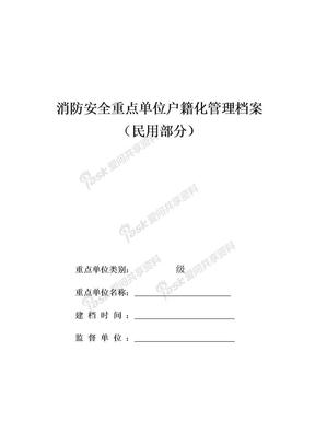 消防安全重点单位户籍化管理档案-民用表格汇总.doc