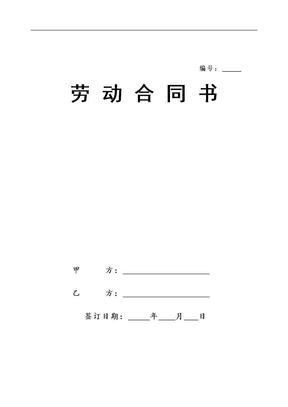 北京劳动合同(范本).doc