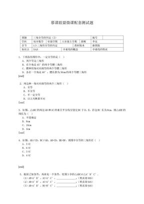 浙教版数学八年级上第一章1.5三角形全等的判定(2)同步习题.doc