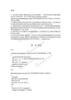 清华大学严蔚敏数据结构题集答案(C).doc