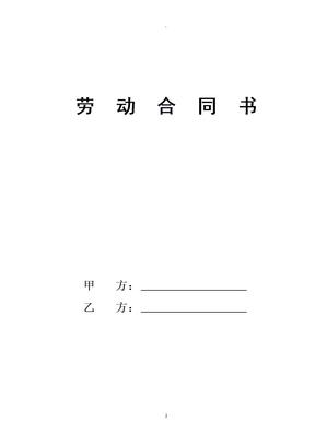 劳动合同下载打印版本.doc