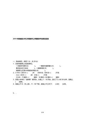 2019年部编版小学三年级数学上学期期末考试卷及答案.docx
