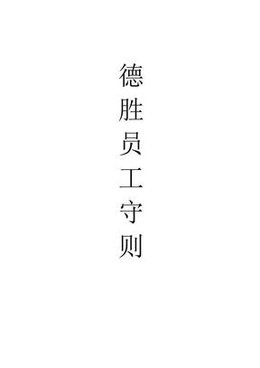 德胜员工守则(完整版).doc