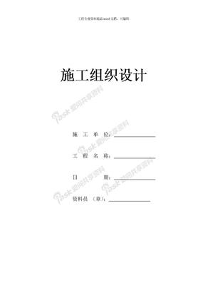 水利水电工程  水闸  施工组织设计方案.doc